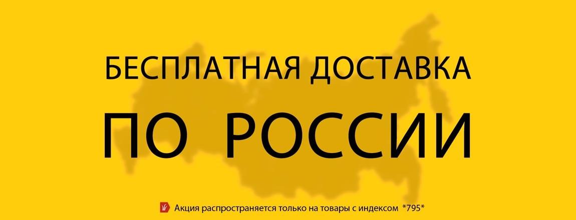 Акция 795! Бесплатная доставка товаров МТД по России!