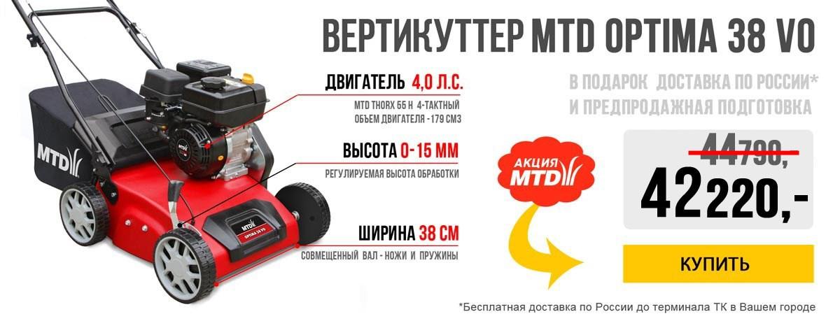 Вертикуттер бензиновый MTD OPTIMA 38 VO - скидка -акция