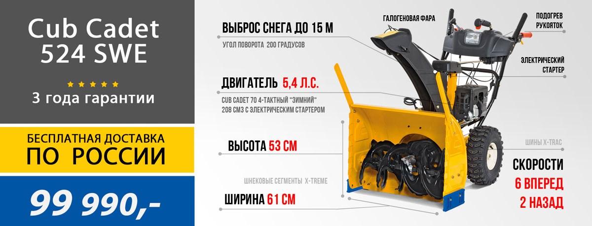 Cub Cadet 524 SWE за 99990 рублей