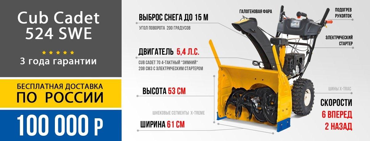 Cub Cadet 524 SWE за 100000 рублей