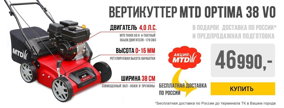 Вертикуттер бензиновый MTD OPTIMA 38 VO