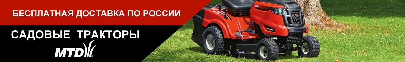 Садовые тракторы MTD