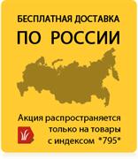 Акция *795* бесплатная доставка по России