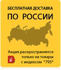 Акция *795*Бесплатная доставка по России!