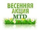 """Акция: """"Весна с MTD"""""""