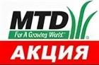 Акция: Зажигательный август с MTD