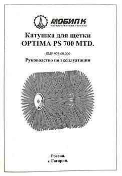 Катушка щеточная для OPTIMA PS 700, Паспорт