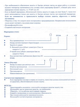 Защитные очки MTD EN166F описание 2
