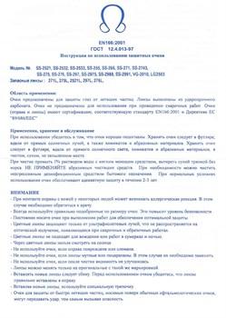 Защитные очки MTD EN166F описание 1